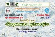 Дискусія на тему «Вірусологія і філософія» 10 лютого у Будинку вчених