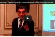 Презентація Українського вірусологічного сайту http://virology.com.ua