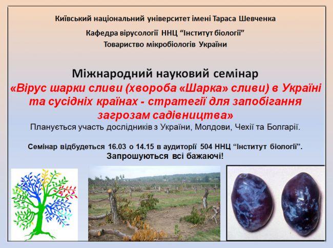 Міжнародний науковий семінар, присвячений вірусу шарки сливи