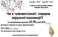 """Науковий семінар на тему """"Чи є членистоногі серцем вірусної еволюції?"""""""