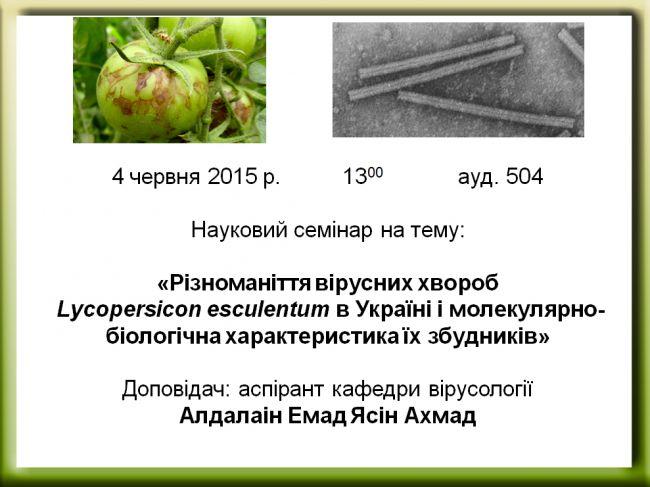 virusol_nauk._seminar_04062015-650x487