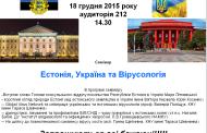 """Відбудеться семінар на тему """"Естонія, Україна та вірусологія"""""""