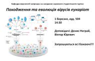 """Відбудеться семінар на тему: """"Походження та еволюція вірусів еукаріот"""""""
