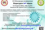 """VIII міжнародна конференція """"Біоресурси та віруси"""". Програма"""