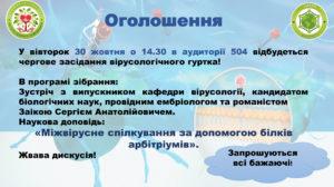 Засідання вірусологічного гуртку – 30 жовтня 2018 р. – НЕ ПРОПУСТИ!