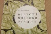 """С. Московець """"Вірусні хвороби рослин"""""""