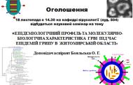Науковий семінар, присвячений епідеміології ГРВІ в Житомирській області