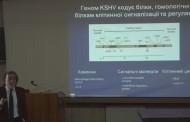 Загальна вірусологія. Лекція №13 (відео)