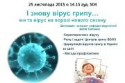 Студентський семінар, присвячений вірусу грипу