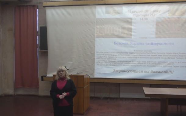 """Семінар на тему """"Естонія, Україна та вірусологія"""" (відео)"""