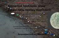 Екологічні проблеми річки Сунжа крізь призму вірусології