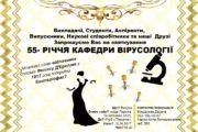 Святкування 55-річчя кафедри вірусології